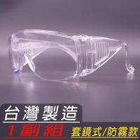 【EYEFUL】Z87護目鏡防霧款(全包覆防飛沫防護眼鏡1副組可供醫療人員用)