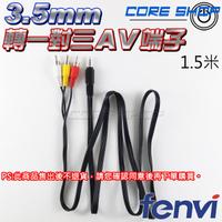 ☆酷銳科技☆FENVI 3.5mm轉 AV端子(RCA 紅白黃)一對三音源線/音頻/安卓電視盒TV BOX專用/1.5米