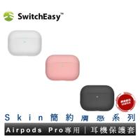 美國 SwitchEasy AirPods Pro 耳機保護套 保護殼 SKIN 膚感系列 原廠公司貨