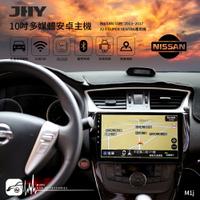 M1j【JHY 10吋安卓專用機】NISSAN 日產 Sentra 藍芽免持 支援USB 導航王 台灣製造|BuBu車用品