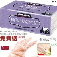 【Ainmax 艾買氏】科克蘭三層抽取衛生紙每張19x20公分(120張24包 再送200入防疫拋棄式清潔手套)