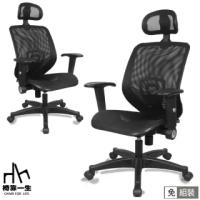 【好室家居】電腦椅辦公椅子恪浬8D全網抗菌椅(MIT免組裝電腦椅推薦 可升降旋轉好清潔書房工作椅)