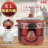【勳風】6L多功能陶瓷電燉鍋/料理鍋-精緻慢燉(HF-N8606)