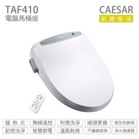 【CAESAR 凱撒衛浴】儲熱式電腦馬桶座 TAF410 easelet 逸潔電腦馬桶座 不含安裝(免治馬桶座)