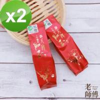 【老師傅】日月潭有機紅玉紅茶50g*2包(台茶18號)