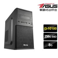 【華碩平台】{神天戰士}i3四核效能電腦(i3-10100/8G/256G_SSD)