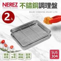 【Nerez】耐樂斯304不鏽鋼調理盤26cm(2件組)