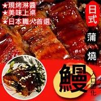 【好味市集】下酒菜即食品-蒲燒鰻片-330G/660G±10%(1片)/包