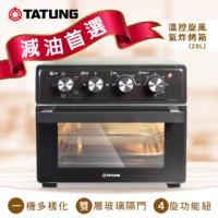 【TATUNG 大同】20L 氣炸烤箱(TOT-F2020A)