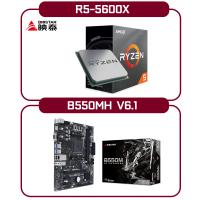 【BIOSTAR 映泰】AMD 超值套包組 Ryzen5-5600X 六核 中央處理器 + 映泰 B550MH V6.1 主機板
