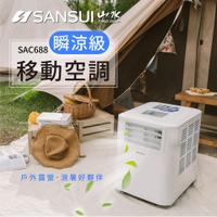 【SANSUI 山水】2021 移動式冷氣 SAC-688 風速2段/冷氣2段-早點名露營生活館
