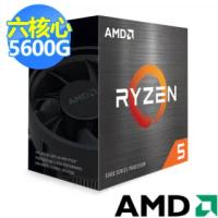 【AMD 超微】5代 Ryzen 5-5600G 六核心 中央處理器(3.9GHz / 內附風扇)