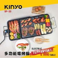 KINYO BP-30 多功能電烤盤(長方型)