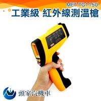 『頭家工具』測量儀 測溫儀  雷射溫度槍 紅外線測溫槍 -30℃~1150℃ 雷射溫度槍 電子溫度槍 MET-TG1150