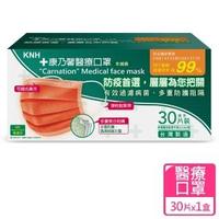 【康乃馨】醫療口罩30片盒裝 未滅菌(一般耳帶橘色款)