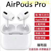 現貨可自取 Apple Airpods Pro 藍牙耳機 無線雙耳藍芽耳機 高品質通話自動降噪 福利品
