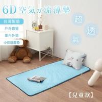 【BELLE VIE】台灣製 6D環繞氣對流透氣涼席 床墊/涼墊/和室墊/客廳墊/露營可用(兒童款-60x120cm)