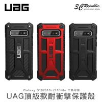 UAG 頂級款 三星 Galaxy S10 軍規 認證 耐衝擊 防摔 保護殼 手機殼