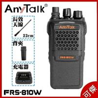 AnyTalk  FRS-810W 業務型免執照無線對講機 對講機  保全,工程,餐廳,辦公  公司貨  可傑 免運