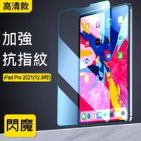 【閃魔】蘋果Apple iPad Pro 2021年 12.9吋鋼化玻璃保護貼9H(12.9吋)