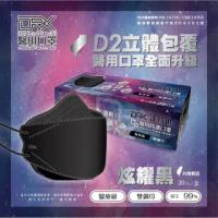 【DRX 達特世】醫用口罩成人4D立體口罩(炫耀黑20片/盒)