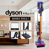 現貨 Dyson 收納架 置物架 V6 V7 V8 V10 V11 Digital Slim 收納 置物 免鑽孔打洞 架