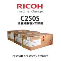 【有購豐-公司貨】RICOH 理光 SP C250S 原廠藍紅黃碳粉匣-三彩組 適C261SFNW、C261DNW