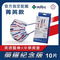 【MEDTECS 美德醫療】醫用口罩 菁英款 每盒10片(#醫療口罩 #中華奧會 #選手使用 #榮耀紀念款)