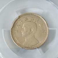 古鈔今幣/鑑定幣/1949年/民國38年/台幣/首發幣/伍角/銀幣/錢幣/硬幣/流通幣
