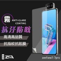 霧面抗眩防指紋軟膜 華碩 zenfone 7 7 pro 6 5 5z 4 3 保護貼 螢幕保護貼 保貼 ZS630KL