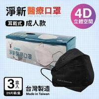 【淨新】4D立體口罩3盒入(25片/1盒)
