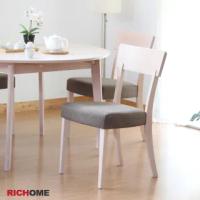 【RICHOME】北歐風格實木餐椅/休閒椅/木椅(3色)