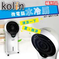 (福利品出清)【歌林】5.5公升時尚搖控微電腦水冷扇 KF-MN112W 保固免運