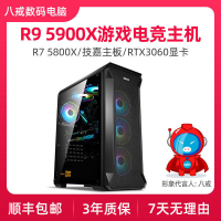 現貨AMD 5900X 5800X技嘉主板RTX3060電競游戲臺式電腦DIY組裝主機