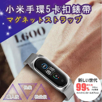 【DR.Story】小米手環5專業等級質感卡扣錶帶(錶帶 小米手環)