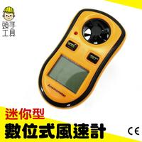 【頭手工具】測風器 遙控飛機 手持迷你 6片風葉 空拍機 風速計 戶外飛行風速儀