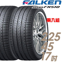 【FALKEN 飛隼】AZENIS FK510 濕操控輪胎_二入組_225/45/17(FK510)