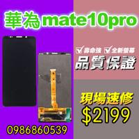 華為螢幕 華為MATE10PRO螢幕螢幕總成 液晶 觸控螢幕 螢幕破 不顯示 花屏 維修更換HUAWEI