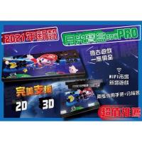 轉售里歐街機*僅試玩 💎 2021年新版月光寶盒3DW Pro 瑪莉版 完美支援2d+3d 全模擬器可存檔 無限遊戲下載