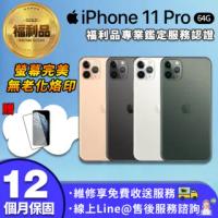 【Apple 蘋果】福利品 iPhone 11 pro 64GB 5.8吋 智慧型手機(贈人為碎屏免費更換券)