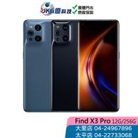 OPPO Find X3 Pro (12G+256G) 5G/6.7吋/旗艦級/十億色臻彩螢幕/環形山背蓋【優科技】