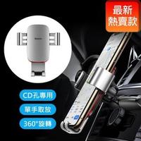【BASEUS】倍思 汽車CD孔專用手機導航支架(CD口款)銀色(超穩定款 防抖動 萬象轉動)