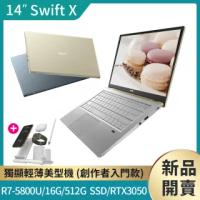 【送四合一 無線充電座】Acer SFX14-41G 14吋輕薄筆電(R7-5800U/16G/512G PCIE SSD/RTX3050-4G/Win10)