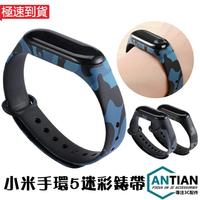 小米手環5印花潮流錶帶腕帶活力休閒輕盈腕帶