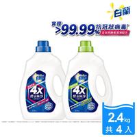 【白蘭】4X酵素極淨超濃縮洗衣精2.4KG x4入箱購組(除菌除蹣/除菌淨味)
