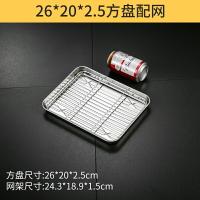 不鏽鋼瀝水盤 瀝水盤長方形帶濾網304不銹鋼濾水濾油托盤帶網控油燒烤撒料盤子 【WY438】