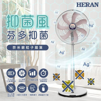 【HERAN 禾聯】16吋DC-奈米銀抑菌電風扇(HDF-16AH76P)