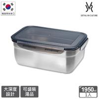 【韓國JVR】304不鏽鋼保鮮盒-長方1950ml