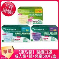 【康乃馨超值組】醫療口罩50片*3盒裝(成人粉藍+成人粉紫+兒童粉黃)