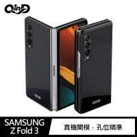【愛瘋潮】99免運 手機套 QinD SAMSUNG Galaxy Z Fold 3 純色保護殼 手機殼